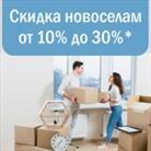 Скидка новоселам от 10% до 30%! Купить ткань со скидкой